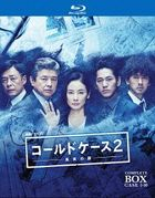 Cold Case 2 - Shinjitsu no Tobira - (Blu-ray) (Complete Box) (Japan Version)