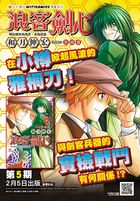 Rurouni Kenshin: The Hokkaido Arc (Vol.5)