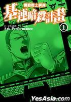 Mobile Suit Gundam : Ji Lian An Sha Ji Hua (Vol.1)
