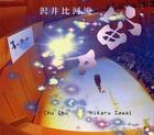 Chuchu (Japan Version)