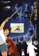 Gauche the Cellist (DVD)(Multi-Language Subtitles)(Japan Version)