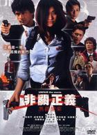 Unfair The Movie (DVD) (Taiwan Version)