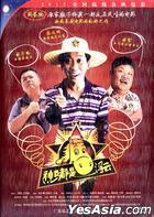 神馬都是浮雲 (DVD) (中国版)