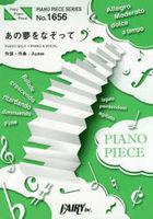 gakufu ano yume o nazotsute yoasobi YOASOBI piano pi su shiri zu 1656 PIANO PIECE SERIES