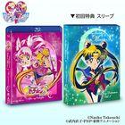 Pretty Guardian Sailor Moon S Blu-ray Collection Vol.1 (Japan Version)
