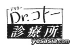 Dr. Kotoh Shinryojo 2004 Complete Version  (Japan Version)