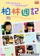 Bo Lin Zhou Ji (DVD) (End) (RTHK TV Drama) (Hong Kong Version)