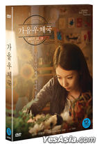 Autumn Sonata (DVD) (Korea Version)
