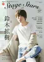 TV Guide Stage Stars vol.2