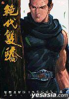 绝代双骄(精装合订) Vol.23