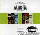 Frances Yip 2 in 1 (2CD) (Made In Germany)