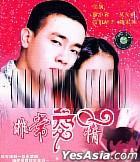Fei Chang Ai Qing (VCD) (China Version)