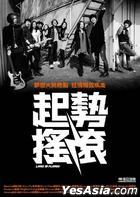 Lives in Flames (2012) (DVD) (Hong Kong Version)