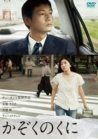 Our Homeland (DVD) (Japan Version)