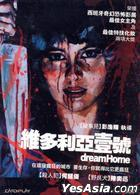 維多利亞壹號 (DVD) (台灣版)