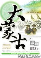 Da Meng Gu ( Xia ) Jiu Shu