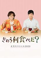 What Did You Eat Yesterday? New Year Special 2020 (DVD) (Japan Version)