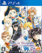 Tales of Vesperia REMASTER (Normal Edition) (Japan Version)