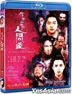 倩女幽魂II 人间道 (Blu-ray) (香港版)