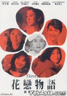 Flowers (DVD) (Taiwan Version)