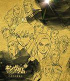 Kingdom Blu-ray BOX -Shin Chou Doumei Hen Vol.3 (Japan Version)