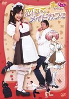 Moekyun@Movie Koisuru Maid Cafe (Japan Version)