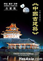 Chinese Ancient Buildings (VCD) (China Version)