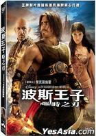 Prince Of Persia: The Sands Of Time (DVD) (Taiwan Version)