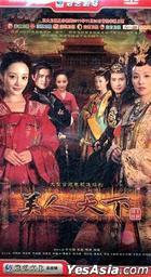 Mei Ren Tian Xia (H-DVD) (End) (China Version)