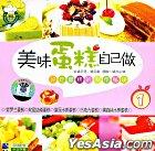 Mei Wei Dan Gao Zi Ji Zuo 1 (VCD) (China Version)