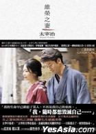 Wei Rong Zhi Qi [ Tai Zai Zhi Bai Sui Ming Dan Ji Nian Dian Ying ^ Wei Rong Zhi Qi ~  Ying Tao Yu Pu Gong Ying