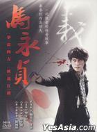 Ma Yong Zhen (DVD) (End) (Taiwan Version)