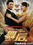 Dancing Queen (DVD) (Taiwan Version)