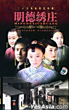 Ming De Xiu Zhuang (VCD) (End) (China Version)