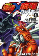 Mobile Suit Crossbone Gundam: Dust (Vol.4)