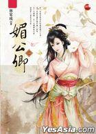 Mei Gong Qing  Yi