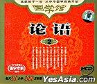 Guo Xue Guan - Lun Yu 2 (VCD) (China Version)