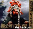 Guan Gong Yue Xia Shi Diao Chan (K2HD)