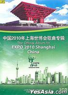 The Official Album For Expo 2010 Shanghai China (China Version)