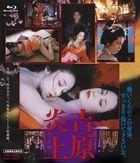 YOSHIWARA ENJOU (Japan Version)