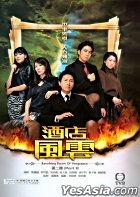 Revolving Doors Of Vengeance (2004) (DVD) (Part 2) (End) (English Subtitled) (TVB Drama)