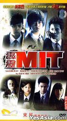 Pi Li MIT (H-DVD) (Vol. 1) (China Version)