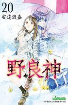 Ye Liang Shen (Vol.20)