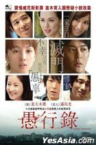 Gukoroku - Traces of Sin (2016) (DVD) (English Subtitled) (Hong Kong Version)