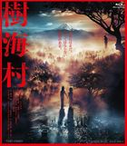 Jukai Mura (Blu-ray) (Japan Version)