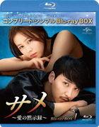 サメ 〜愛の黙示録〜 BOX1 <コンプリート・シンプルBlu−ray BOX>