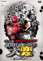 Internet Edition - Kamen Rider x Super Sentai: Super Hero Taihen Hannin wa Dareda?! (DVD) (Japan Version)