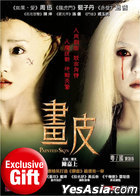 Painted Skin (2008) (DVD+Postcard) (Hong Kong Version)