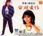Ran Shao Ai Qing (Malaysia Version)