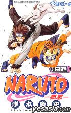 Naruto (Vol.23)
